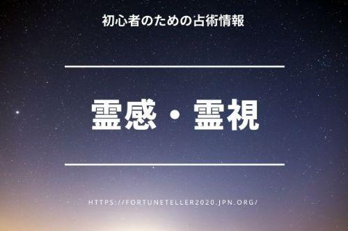 【霊感・霊視】電話占いサイトで体験できる占術方法