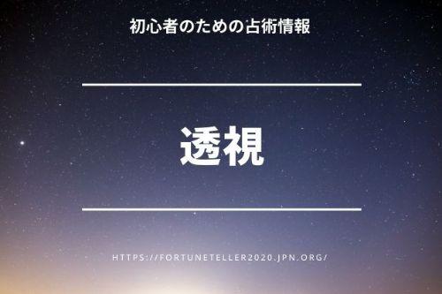 【透視】電話占いサイトで体験できる占術方法