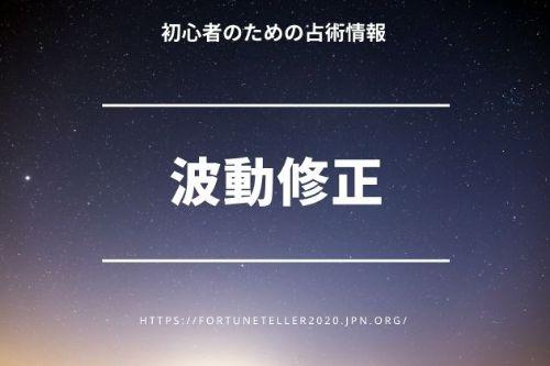 【波動修正】電話占いサイトで体験できる占術方法