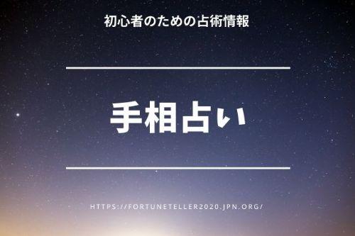 【手相占い】電話占いサイトで体験できる占術方法