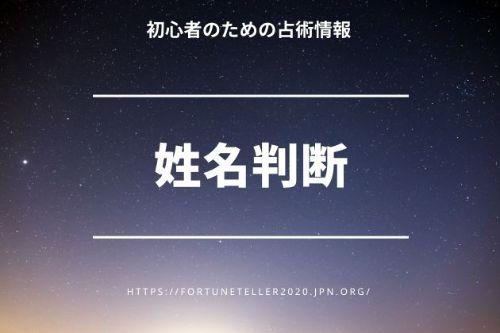 【姓名判断】電話占いサイトで体験できる占術方法