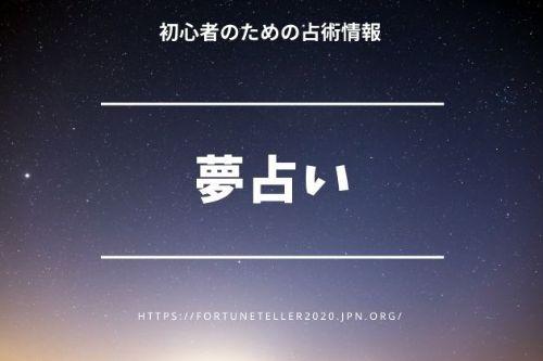 【夢占い】電話占いサイトで体験できる占術方法
