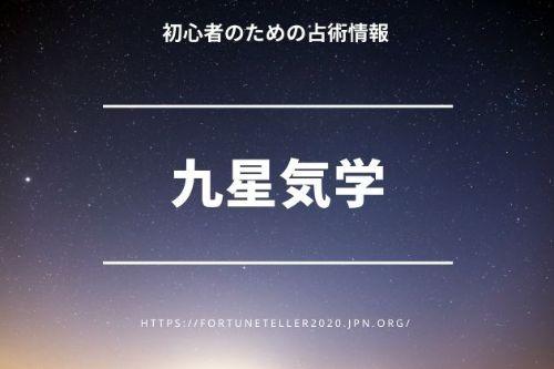 【九星気学】電話占いサイトで体験できる占術方法