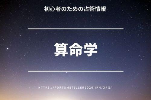【算命学】電話占いサイトで体験できる占術方法