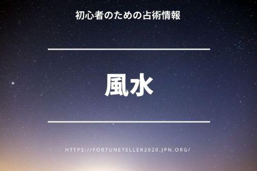 【風水】電話占いサイトで体験できる占術方法