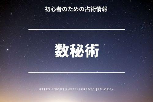 【数秘術】電話占いサイトで体験できる占術方法