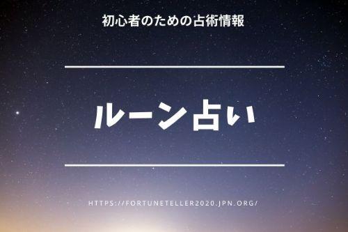 【ルーン占い】電話占いサイトで体験できる占術方法