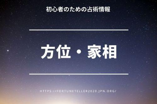【方位・家相】電話占いサイトで体験できる占術方法