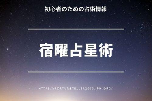 【宿曜占星術】電話占いサイトで体験できる占術方法
