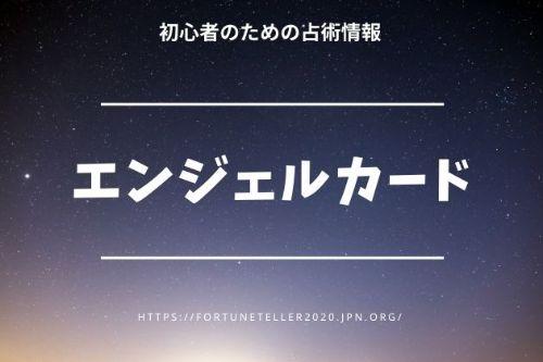 【エンジェルカード】電話占いサイトで体験できる占術方法