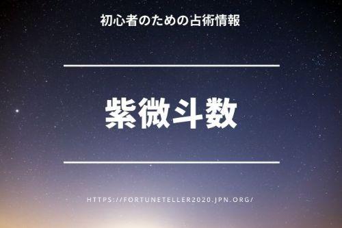 【紫微斗数】電話占いサイトで体験できる占術方法