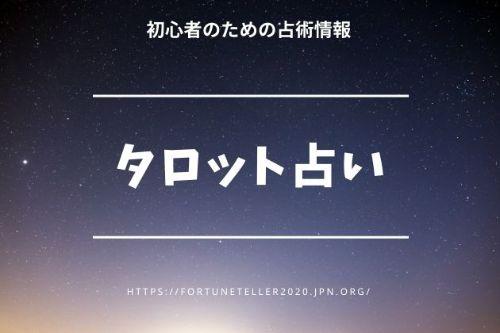 【タロット占い】電話占いサイトで体験できる占術方法