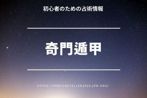【奇門遁甲】電話占いサイトで体験できる占術方法