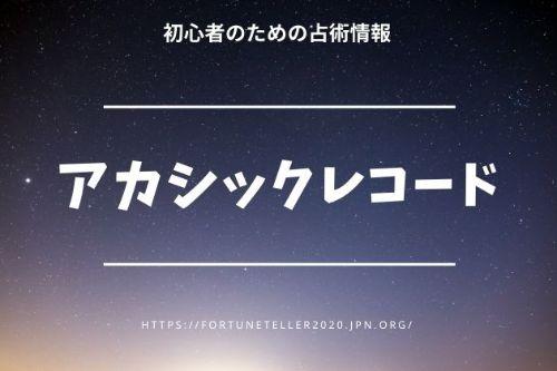 【アカシックレコード】電話占いサイトで体験できる占術方法