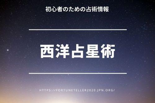 【西洋占星術】電話占いサイトで体験できる占術方法