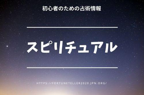 【スピリチュアル】電話占いサイトで体験できる占術方法